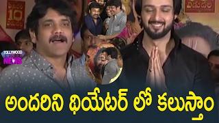 అందరిని థియేటర్ లో కలుస్తాం : Nagarajuna Reviews Om Namo Venkateshaya :Om Namo Venkatesaya Premiere