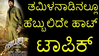 Hebbuli is the hot topic in Tamilnadu Kiccha sudeep rocking Tamilnadu || Top Kannada TV