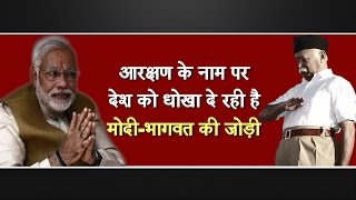 Modi-Bhagwat misleading the country on Reservation