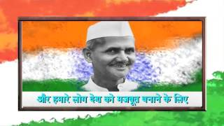 Voice of Shri Lal Bahadur Shastri, former PM of India