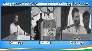 Highlights of Congress VP Rahul Gandhi Public Meeting in Assam, 8 April 2016