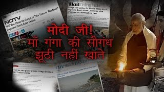 Truth of Modi's Namami Gange