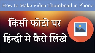 How to Write Text on Photo बनाइये श    (video id - 301592977432)