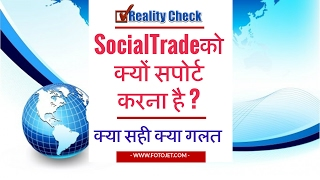 Social Trade क्यों चलना जरुरी है ? Reality Proof of social trade servicess