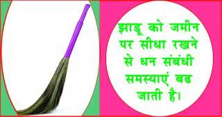 5 Vastu tips of Broom. #acharyaanujjain दुर्भाग्य बदलेगा सौभाग्य &#2