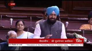 Pratap Singh Bajwa's comments on the prevailing situation in Kashmir valley