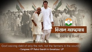Govt waiving debt of only the rich, not the farmers in the country : Rahul Gandhi in Gorakhpur, UP