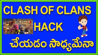 Can We Hack Clash of Clans Game | Telugu