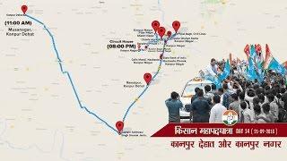 Deoria to Delhi Kisan Yatra, Day 14, Wednesday, September 21, 2016