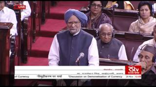 Dr  Manmohan Singh's speech on Demonetisation of Currency in Rajya Sabha I November 24 2016 I