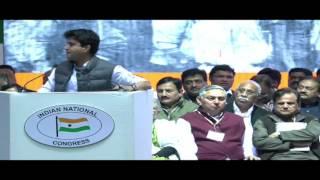 Jyotiraditya Madhavrao Scindia speech at the Jan Vedna Sammelan