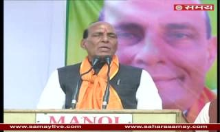 Rajnath Singh spoke in an election rally on youth employment