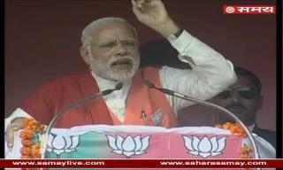 PM Modi addressed in an election rally in Hardoi