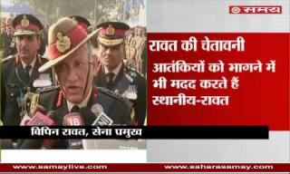 Army Chief Bipin Rawat warned to people of Jammu and Kashmir