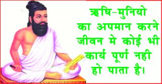 Will receive misfortunes, if ignore these rituals. #acharyaanujjain मिलेगा दुर्भाग्य, यदि &#