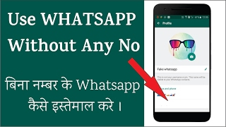 Use Whatsapp Without Any No । बिना किसी नम्बर के Whatsapp इस्तेमाल करे