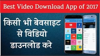 किसी भी वेबसाइट से विडियो डाउनलोड करे KeepVid Android से | Best App of 2017