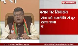 Ravi Shankar Prasad spoke on Ghulam Nabi Azad's statement over Army Chief statement
