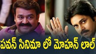 పవన్ సినిమా లో మోహన్ లాల్  : Pawan Kalyan and Mohanlal Multi Starrer in Trivikram upcoming Movie