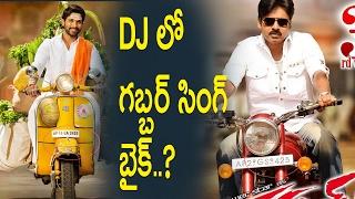 డీజేలో గబ్బర్ సింగ్ బైక్..? : Allu-Arjun DJ Movie First Look Related to Pawan kalyan Gabbar-SIngh