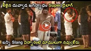 Duvvada Jagannadham DJ Movie Dailgoes  Leaked ; Allu Arjun Funny Slang Leaked Video in DJ