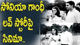 సోనియా గాంధీ లవ్ స్టోరీపై సినిమా.. : Sonia Rajiv Gandhi love story now comes As Movie