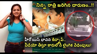 Actress Bhavana Kidnapped and Molested | Actress Bhavana kidnapped and harassed!