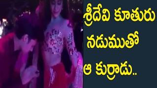 శ్రీదేవి కూతురు నడుముతో ఆ కుర్రాడు.. : Jhanvi-kapoor-shared-dance-with-boy-friend :