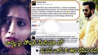 Anchor Ravi finally opened about Anchor Lasya's :Anchor Ravi About lasya behavior after Her marriage