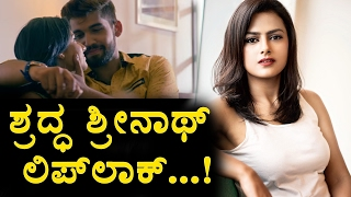 Shraddha Srinath reveled about lip lock in Urvi | Urvi Kannada Movie | Shraddha Srinath