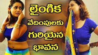 Heroine Bhavana Trapped And Molested లైంగిక వేదింపులకు గురైన భావన