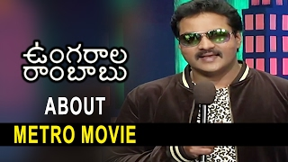 Sunil Launches Metro Movie Song Ungarala Rambabu Shooting Set Metro Movie