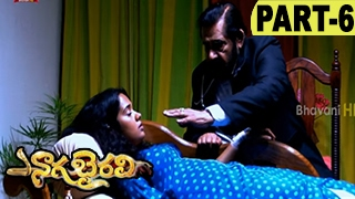 Naga Bhairavi Full Movie Part 6 Suspense Thriller Movie || Ananya