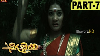 Naga Bhairavi Full Movie Part 7 Suspense Thriller Movie Ananya