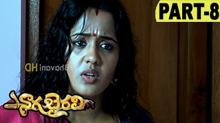 Naga Bhairavi Full Movie Part 8 Suspense Thriller Movie Ananya