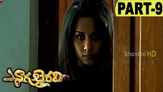 Naga Bhairavi Full Movie Part 9 Suspense Thriller Movie Ananya
