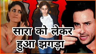 Kareena Kapoor & Saif Ali Khan Fight Over Sara Ali Khan | Alia Bhatt | Karan Johar