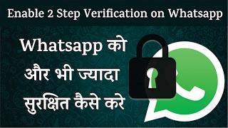 Whatsapp को Hack होने से कैसे बचाये । How to Enable 2 Step Verification  on Whstsapp