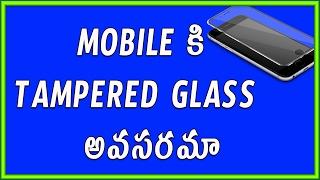 Mobile కి  Tempered glass glass అవసరమా? Telugu Tech Tuts