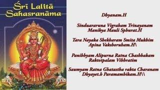 Sri Lalitha Sahasranamam ( Full Mantra)