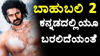 Baahubali 2 is also releasing in kannada also Baahubali 2 in kannada || Top Kannada TV
