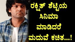 Rakshith Shetty top secrete Rakshith Shetty interesting news Rakshith Shetty Top Kannada TV
