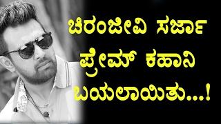 Exclusive news : Chiranjeevi Sarja reveled his love story | Chiranjeevi sarja Marriage | Kannada