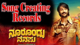 Noorondu Nenapu kannada movie song creating Records | Noorondu Nenapu kannada movie | Chethan