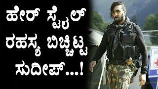 Hairstyle secrete reveled by Sudeep | Hebbuli Kannada Movie | Sudeep | Top Kannada TV
