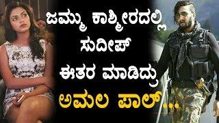 Amala paul reveled about sudeep @ Jammu Kashmir shooting | Hebbuli Kannada Movie Top Kannada TV