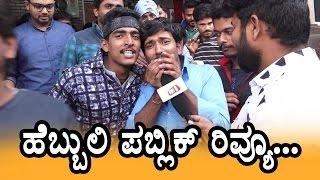 Hebbuli Public Review Hebbuli Kannada movie public reactions Sudeep Amala Paul Hebbuli