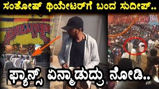 Sudeep visit to Santhosh theater for watching Hebbuli | Fans Hangama at theater | Hebbuli | Sudeep