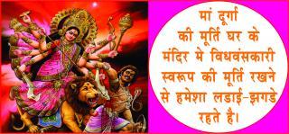 Keep away these God / Goddess idols. #acharyaanujjain होंगे बर्बाद, यदि घर मे रख