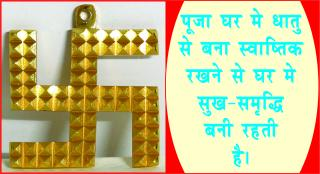 Astrology tips for pooja Ghar Positive energy. #acharyaanujjain बनी रहेगी बरकत, पूजा घर &#23